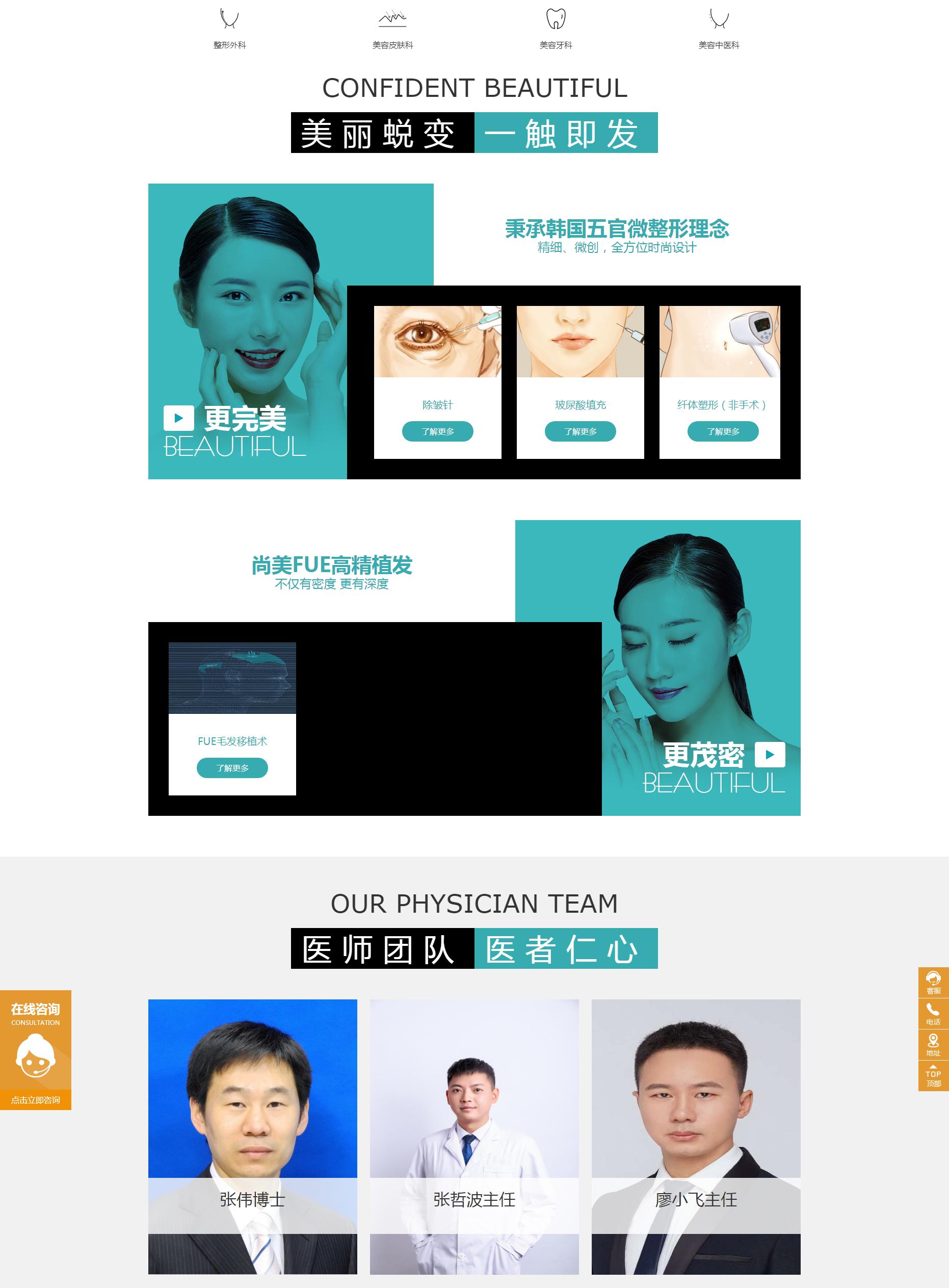 南充尚美整形_看图王(1).png